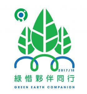 2017_18 gec logo-V