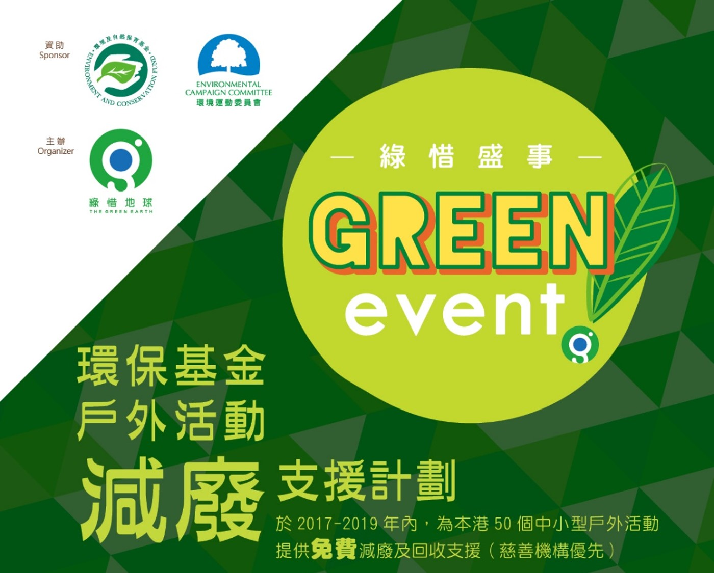 ECF Green event poster (final_cut)