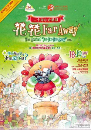 花花far away