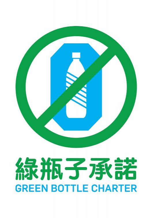 Green Bottle logo